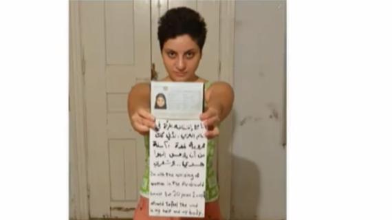 """La photo que Dana, une jeune égyptienne, a posté sur Facebook. Elle brandit son passeport dans lequel, elle apparaît voilée. En dessous, elle a écrit cette phrase: """"je soutiens le soulèvement des femmes du monde arabe parce que pendant vingt ans, je n'ai pas été autorisée à sentir le vent dans mes cheveux""""."""