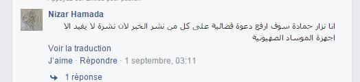 Capture écran d'un statut Facebook posté par Nizar Hamada, le 1er septembre 2015.
