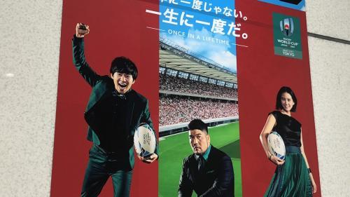 Japon : à une semaine du début de la Coupe du monde de rugby, Tokyo semble plus intéressée par les J.O