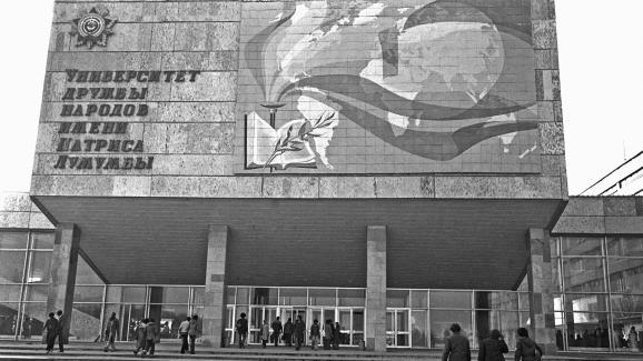 Un des bâtiments de l\'université Patrice Lumumba à Moscou.