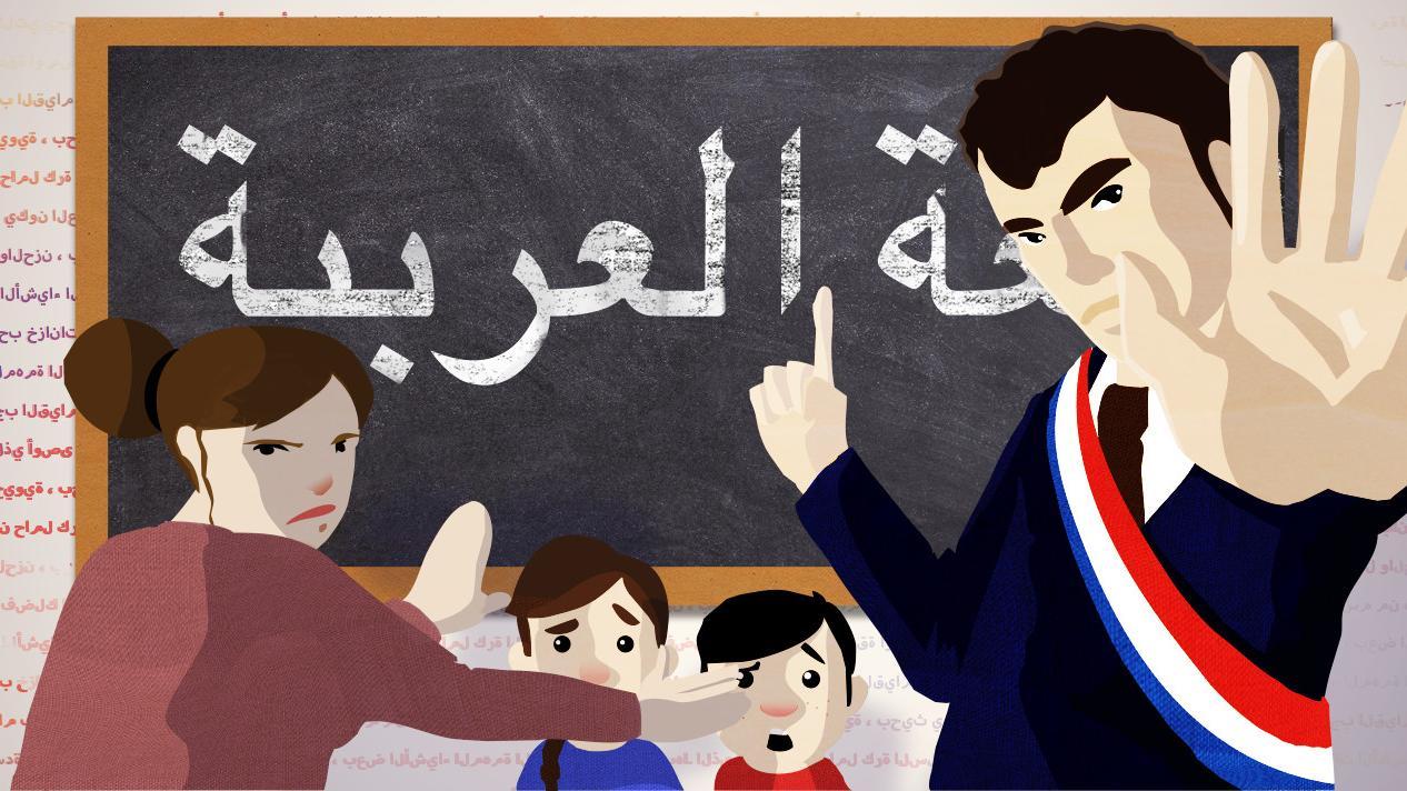 Pourquoi l'enseignement de l'arabe à l'école est-il si polémique ?