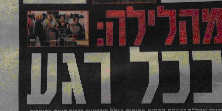 La une du quotidien israélien Yediot Aharonot le 29-8-2013: «A partir de cette nuit. A tout instant». (DR)