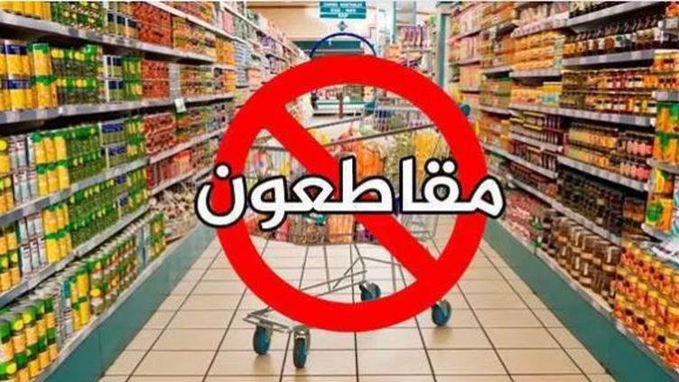 Image du sitelesiteinfo.com pour illustrer la campagne pour le boycott de certains produits au Maroc (lesiteinfo.com)