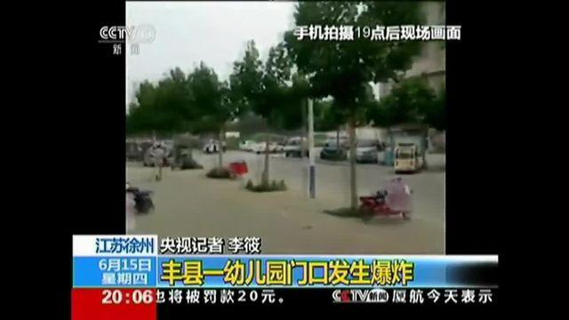 Chine : explosion devant une école maternelle