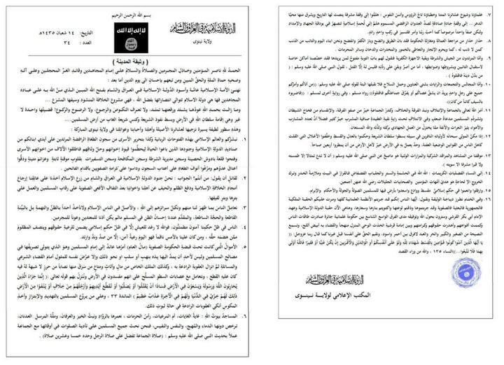 L'Etat Islamique détaille ses 16 commandements dans un tract distribué, par exemple, dans les rues de Mossoul (Irak). (WWW.JIHADOLOGY.NET)