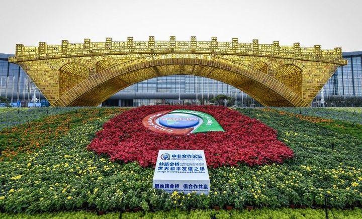 Voici le site qui accueille le Forum Chine-Afrique à Pékin les 3 et 4 septembre 2018.