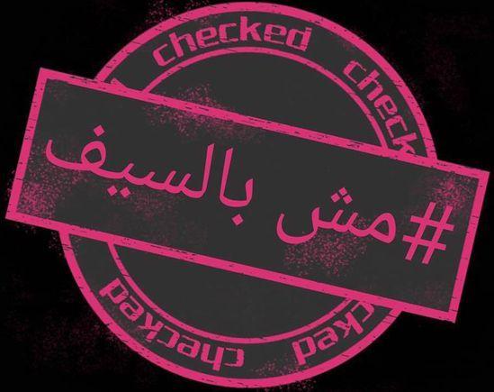 Hashtag en arabe«Pas par la force». Sous-entendu:«Nous ne jeûnerons pas par la force». (DR (tiré de Facebook))