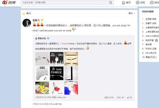 Capture d'écran du Weibo, le Twitter-Facebook chinois (9 février 2015) (DR)