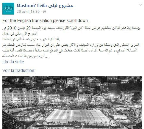 Le post facebook de Mashrou'Leila annonçant l'interdiction du concert. (Capture d'écran/DR )