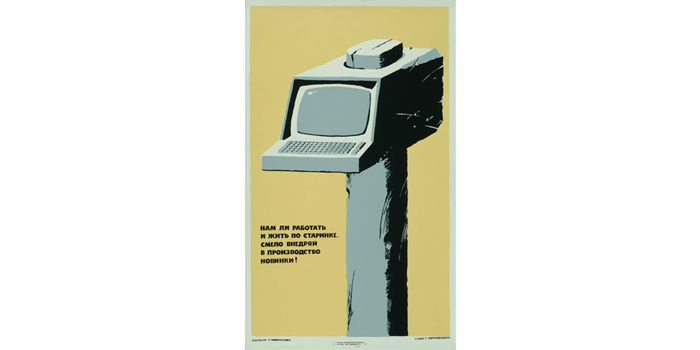 "Faut-il toujours travailler à l'ancienne ? Ayons le courage d'innover!"", Agitplakat 1990  (G. Kamenskikh, G. Tcherniavskiï / Coll. BDIC)"