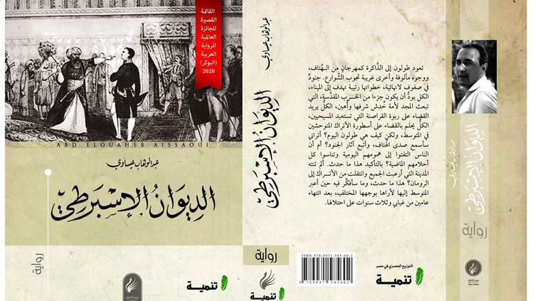 "La couverture de ""La Cour de Sparte"" de Abdelouahab Aissaoui, Prix international de la fiction arabe (IPAF) 2020  (EDITIONS DAR MIM)"