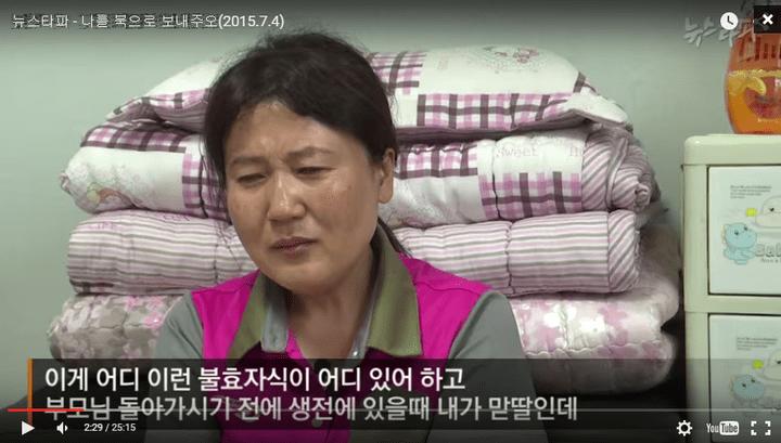 Kim Ryen-hi dans un reportage à la télévision sud-coréenne (Capture d'écran (newstapa.org))
