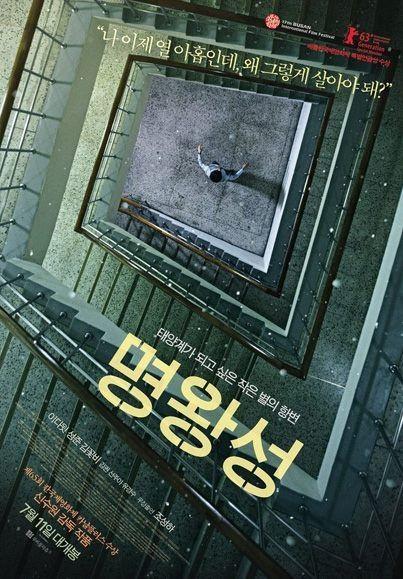 """L'affiche de """"Pluto"""" deShin Su-won  (DR)"""