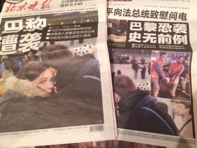 Une de journaux chinois après les attentats de Paris du 13 novembre 2015. (DR/Capture d'écran)
