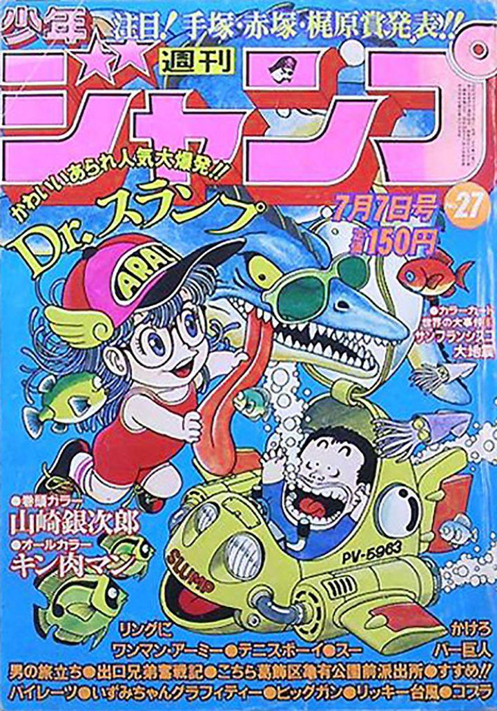 """La série """"Dr Slump"""" en couverture d'un numéro de """"Weekly Shônen Jump"""" en 1980. (WEEKLY SHONEN JUMP)"""