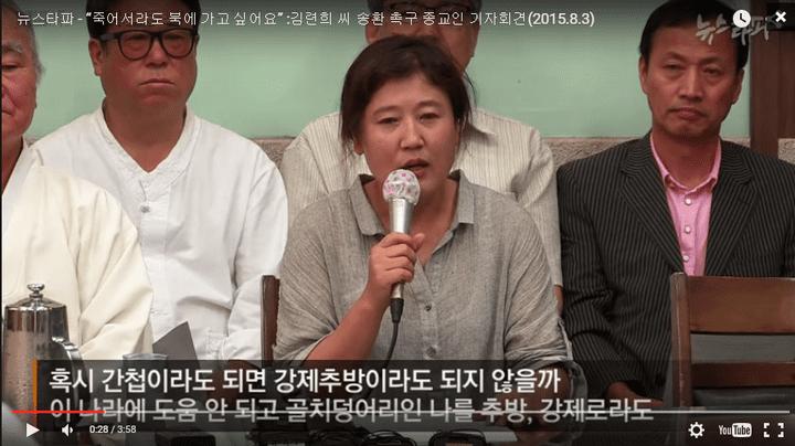 «La liberté et les biens matériels ne m'intéressent pas. je veux juste retrouver ma maison et ma famille»,explique-t-elle en pleurs lors d'une conférence à Séoul.«Je veux retrouver ma précieuse famille, même si je dois mourir de faim pour ça» (Capture d'écran (newstapa.org))