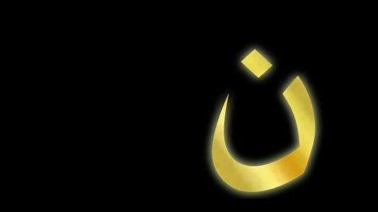 """La lettre """"ن"""" est l'initiale du mot arabe """"Nasrani"""", qui désigne les chrétiens d'Irak. (DR)"""