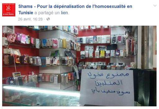 Magasin de Tunis avec une affichette interdisant aux homosexuels d'entrer (capture d'écran de Facebook) (Capture d'écran de Facebook)