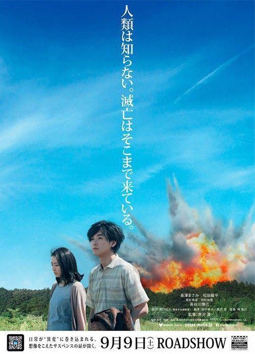 """""""Avant que nous disparaissions"""" : l'affiche japonaise  (DR)"""