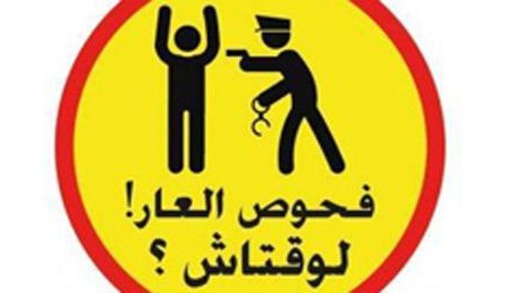 «Les tests de la honte, jusqu'à quand?», dit celogo contre ces tests utilisés en Tunisie pour condamner les homosexuels. (Capture d'écran de Twitter)
