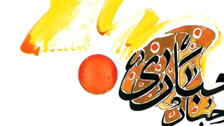 Une page du livre d'Alain Rey et du calligraphe Lassaâd Metoui  (France3/culturebox)