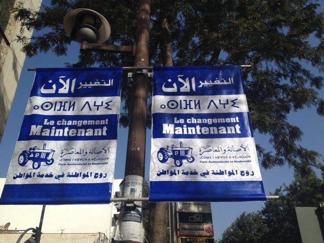 Au Maroc, affiche du parti libéral PAM en vue des élections législatives du 7 octobre 2016 (RADIO FRANCE / JOAN LONGUÉPÉE)