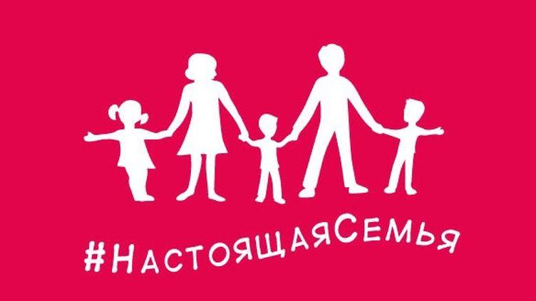 """Logo du """"drapeau hétérosexuel"""" créé par la branche moscovite de Russie unie, avec l'inscription """"la vraie famille"""" écrite dessus. (RUSSIE UNIE)"""