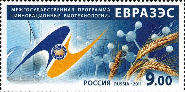 Un timbre russe vantant les mérites de l'Union eurasiatique (Wikipedia Commons)