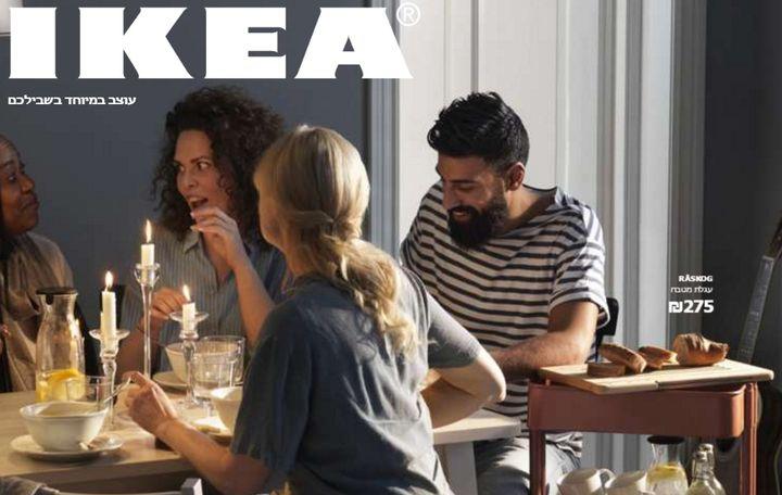 Capture d'écran de la version classique du catalogue Ikea en Israël. (IKEA)