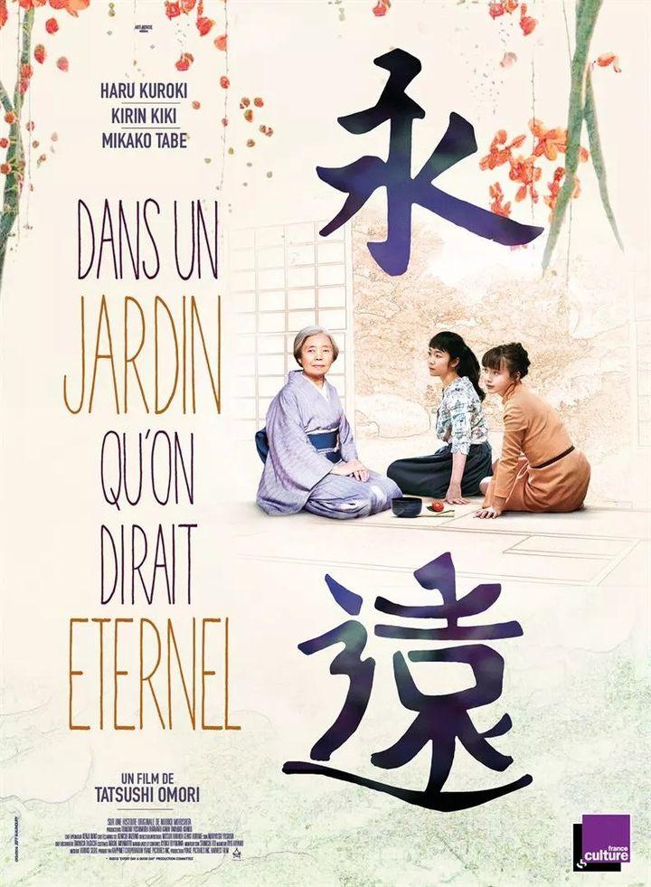 """L'affiche de""""Dans un jardin qu'on dirait éternel"""" deTatsushi Ōmori. (Art House)"""