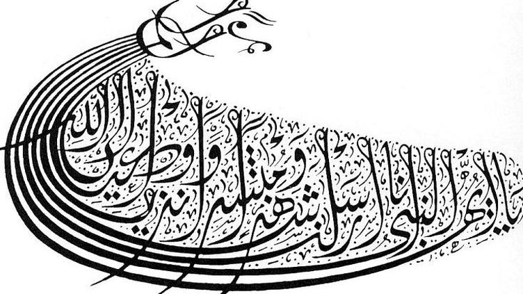 Calligraphie arabe (en style Diwani)représentant une forme de bateau (Mehmet Izzet al-Karkuki (1841-1904), public domain)