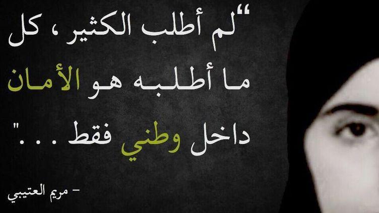 Capture d'écran d'un Tweet réclamant la #Liberté pour la détenue saoudienne Mariam al-Otaibi. «Je ne demande pas beaucoup, ce que je demande c'est la sécurité dans mon pays, c'est tout», dit le texte qui la cite. (DR)