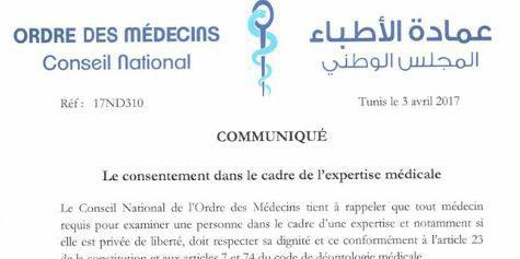 Communiqué Ordre des Médecins tunisiens (DR)