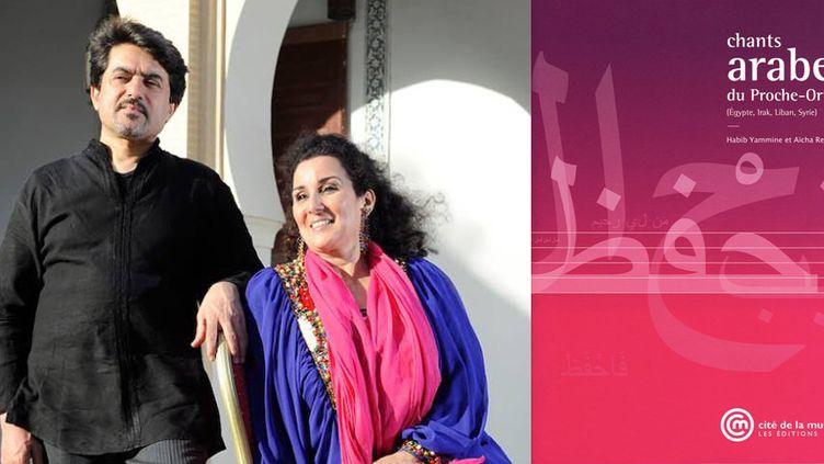 """Habib Yammine, Aïcha Redouane et leur livre """"Chants arabes du Proche-Orient  (W. Vainqueur / Cité de la Musique)"""