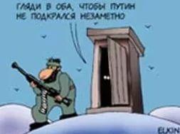 «Fais gaffe, des fois que Poutine se ramène en douce», demande l'occupant des toilettes au terroriste de garde devant la porte... (Yandex / Elkine)