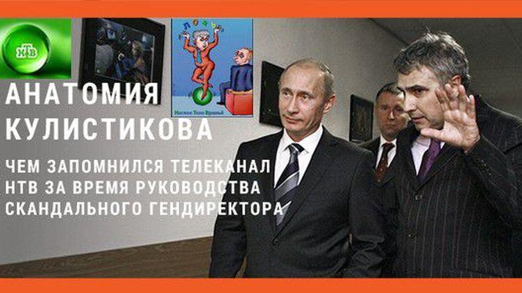 Dans cette «Anatomie de Koulistikov» (comme «Anatomie d'une protestation», le «documentaire scandale» de NTV sur l'opposition russe ), le site YodNews fait le bilan des années Koulistikov (à la droite de Vladimir Poutine) à la tête de NTV. Sur ce montage ont été rajoutés le logo vert de NTV et une caricature circulant sur Twitter montrant le Dg jonglant avec les lettres du mot russe «mensonge», qui colle à la réputation de la chaîne. (@yodnews)