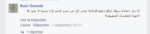 Capture écran d'un statut Facebook posté par Nizar Hamada, le 1er septembre 2015. (FACEBOOK)