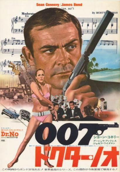 James Bond Contre Dr No de Terence Young. Affiche japonaise 1963.  (Néret-Minet  Tessier & Sarrou)