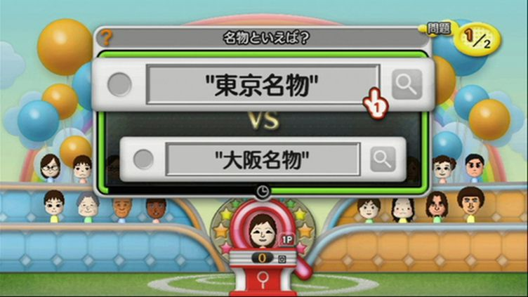 """Une image du jeu """"And-Kensaku"""", produit de la collaboration entre Nintendo et Google. (DR)"""