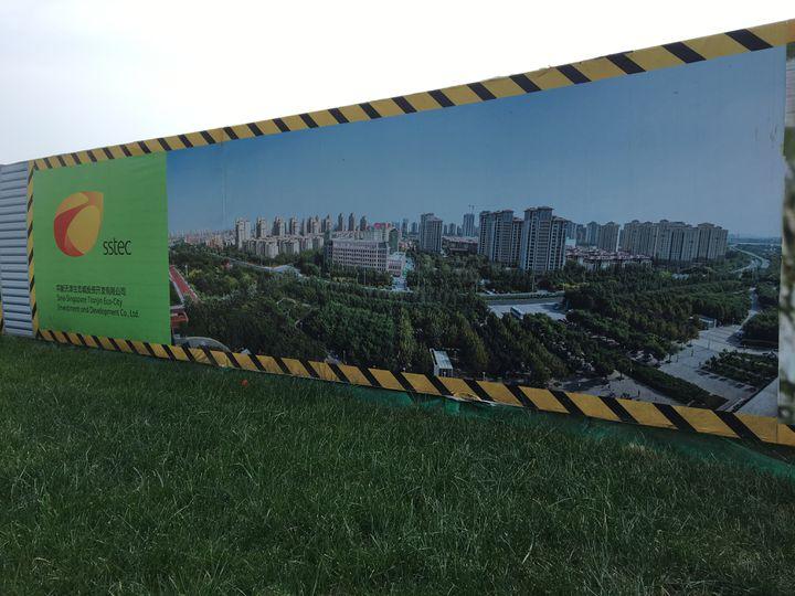 Le projet d'écocité de Tianjin (Chine) (RADIO FRANCE / DOMINIQUE ANDRÉ)