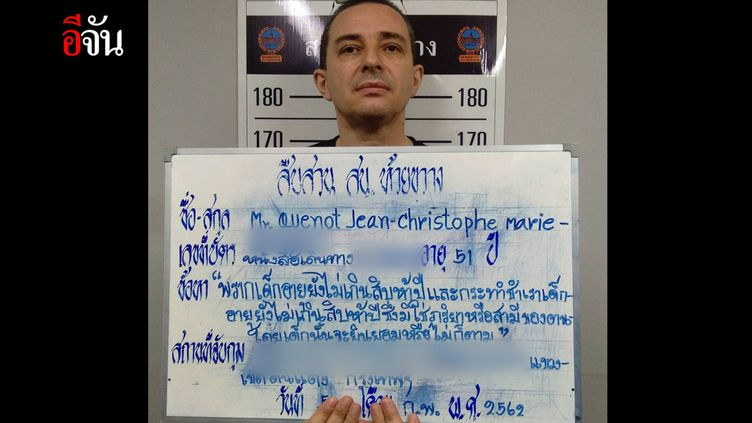 Le Français mis en examen le 1er avril 2019et soupçonné de viols sur des dizaines d'enfants dans plusieurs pays d'Asie, ici après son arrestation en Thaïlande, le 4 février 2019, sur une image du média thaïlandais Ejan.co. (EJAN.CO)