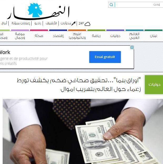 (Capture d'écran du site An Nahar)