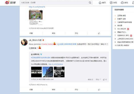 Capture d'écran du weibo, le Twitter-Facebook chinois (9 janvier 2014) (DR)