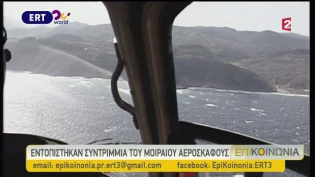 Crash du vol MS804 : des débris d'avion retrouvés en méditerranée