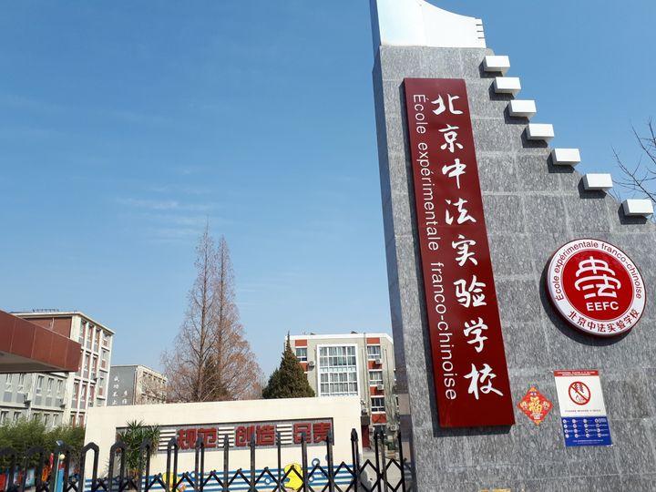 L'école expérimentale franco-chinoise de Wenquan au nord-ouest de Pékin.  (DOMINIQUE ANDRÉ / RADIO FRANCE)