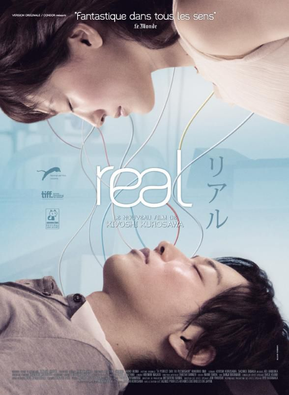 "Laffiche de ""Real"" de Kiyoshi Kurosawa  (Version Originale / Condor)"